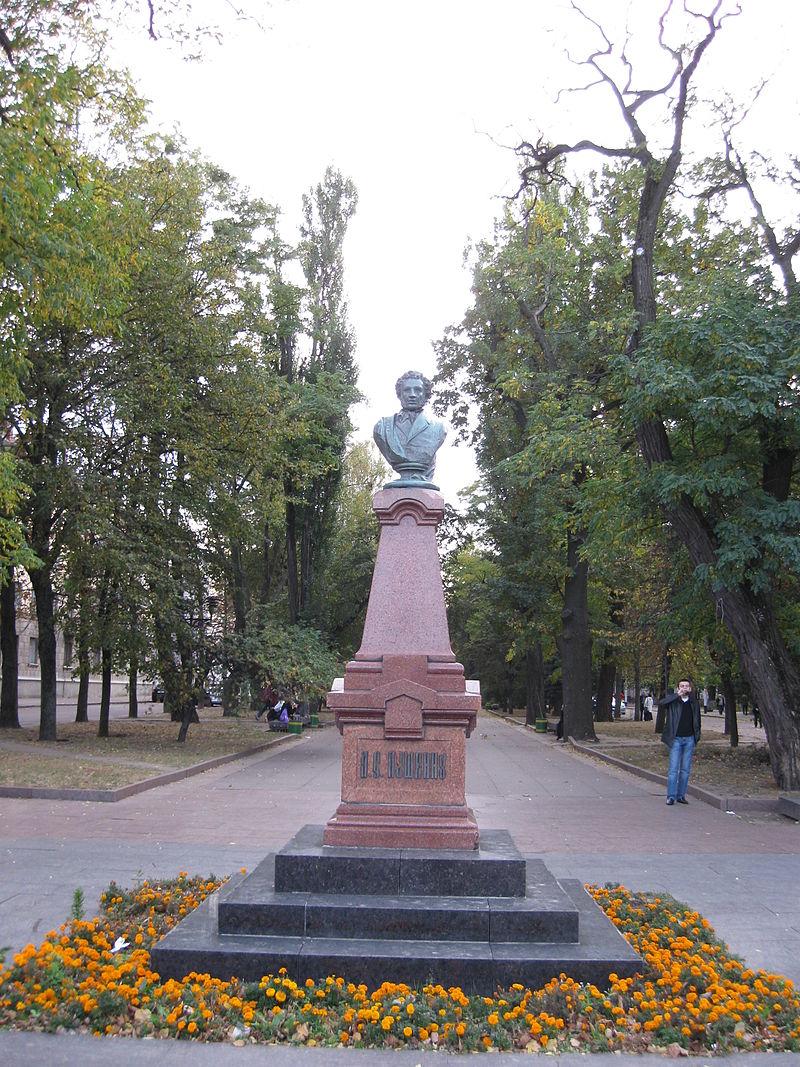 Погруддя Пушкіна у Житомирі.jpg