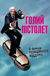 https://upload.wikimedia.org/wikipedia/uk/thumb/9/9d/Naked_Gun_Poster.jpg/200px-Naked_Gun_Poster.jpg