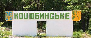 Коцюбиснкое, Коцюбинське, пгт, смт