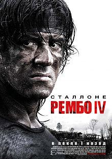 Рембо 4 фільм