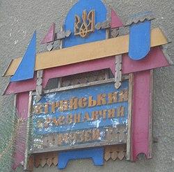 Вивіска перед Стрийським краєзнавчим музеєм «Верховина».JPG