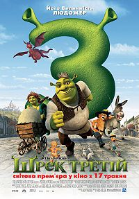 Shrek the Third.poster.jpg