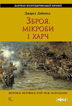 Обкладинка українського видання