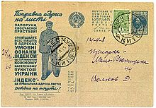 Postcard of the Soviet Union 1932 Zip.jpg