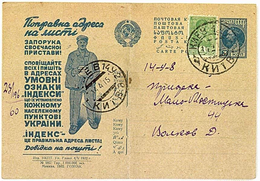 Postcard of the Soviet Union 1932 Zip