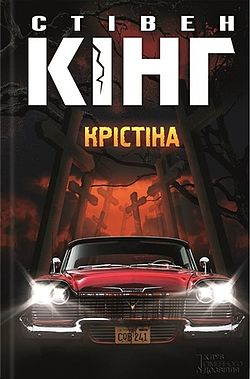 https://upload.wikimedia.org/wikipedia/uk/thumb/b/b2/Stephen_King_Christine_%282017%2C_UKR%2C_KSD%29.jpg/250px-Stephen_King_Christine_%282017%2C_UKR%2C_KSD%29.jpg
