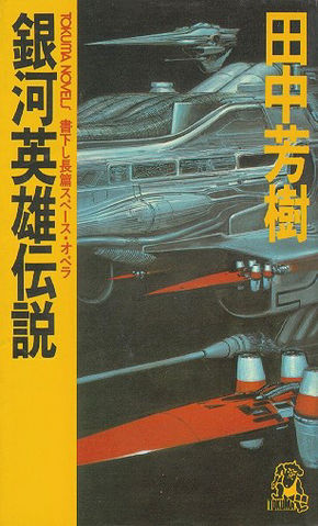 LoGH vol1 first edition tokuma novels.jpg