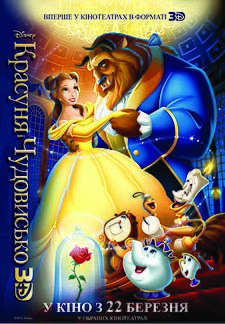 Beauty-and-the-Beast-poster.jpg