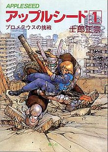 Appleseed manga volume 1 cover.jpg