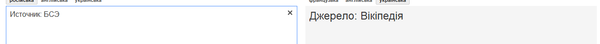 БСЭ у Google Translate