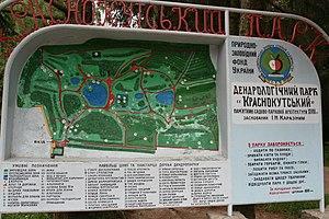 План-схема парку при вході