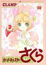 Cardcaptor.sakura.illustrations.collection cover.jpg