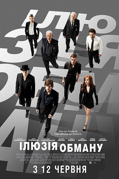 Файл:Now You See Me Poster.jpg