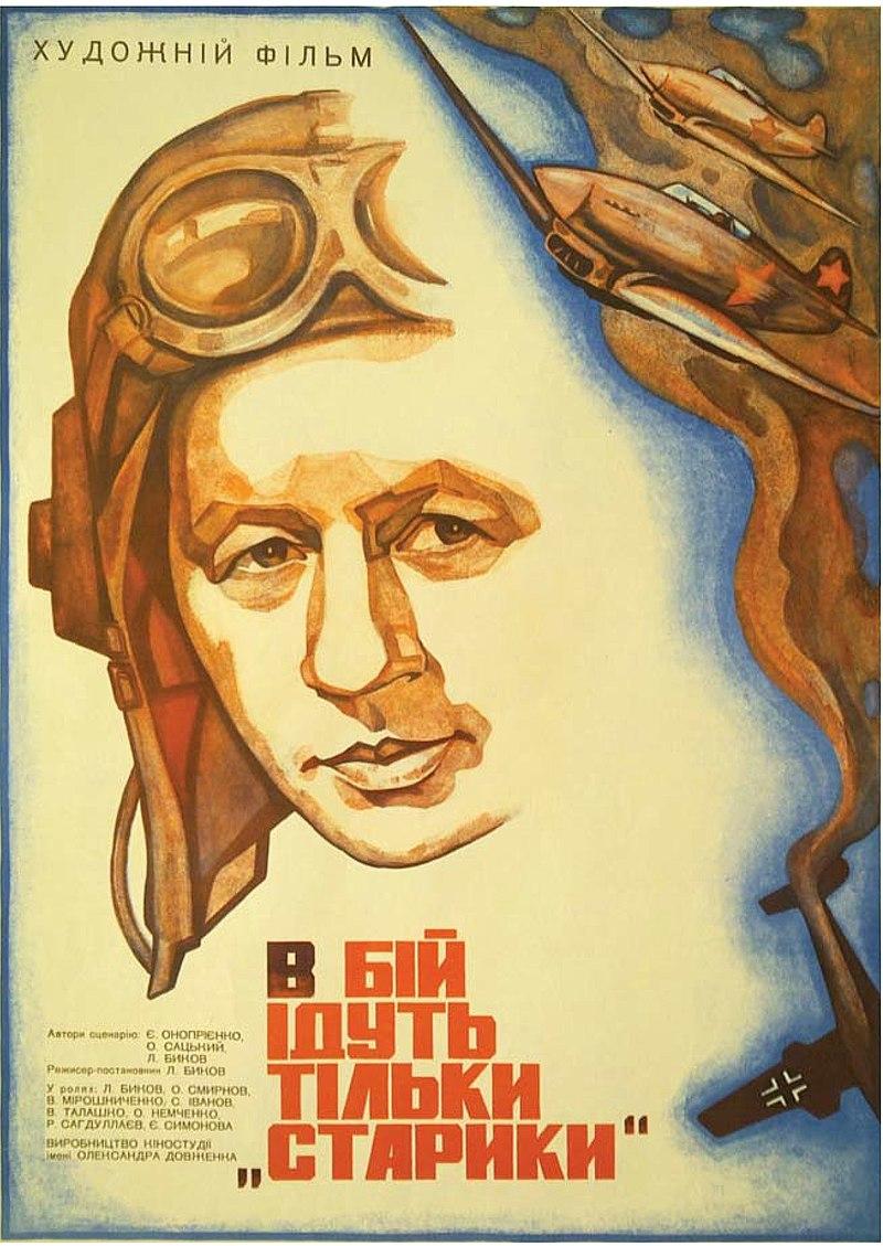 V biy idyt tilky staryky (UKR poster hudozhnyka Y. Ahapova, 1973).jpg