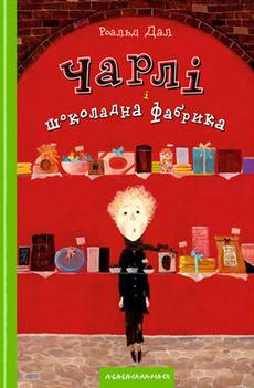 Чарлі і шоколадна фабрика (А-ба-ба-га-ла-ма-га, 2005).png