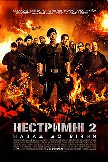 The Expendables 2 ukrposter.jpg.jpg