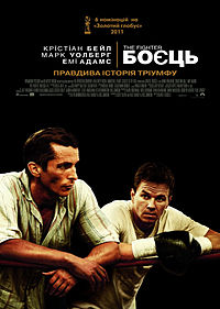 The Fighter (ukr poster).jpg