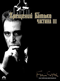 The-godfather-p3-ukr.jpg