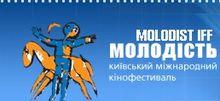 Міжнародний кінофестиваль молодість