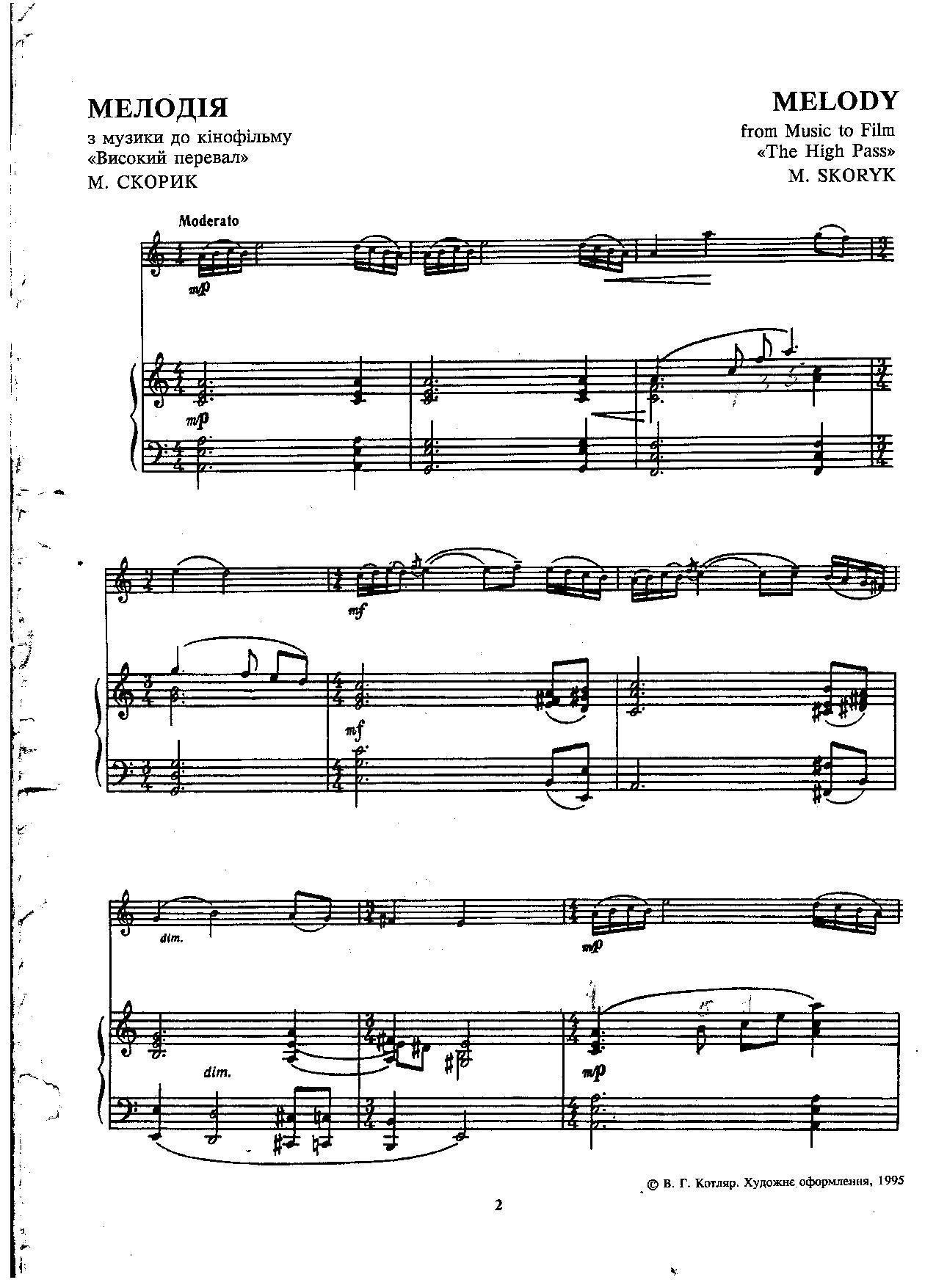 Скачать ноты для скрипки скорик мелодия