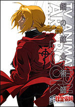 Art of Fullmetal Alchemist The Anime cover.jpg