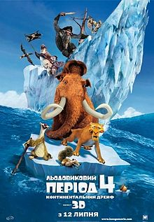Ice Age Continental Drift ukr poster.jpg
