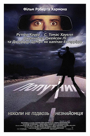 The Hitcher 1986.jpg