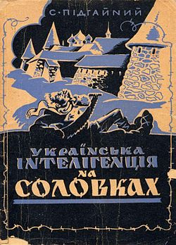 Ukrainian intelligentsia on Solovki 1947.jpg