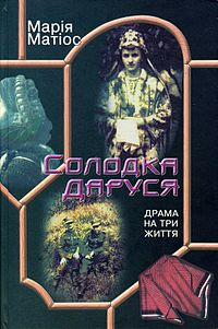 Solodka Darusja cover .jpg
