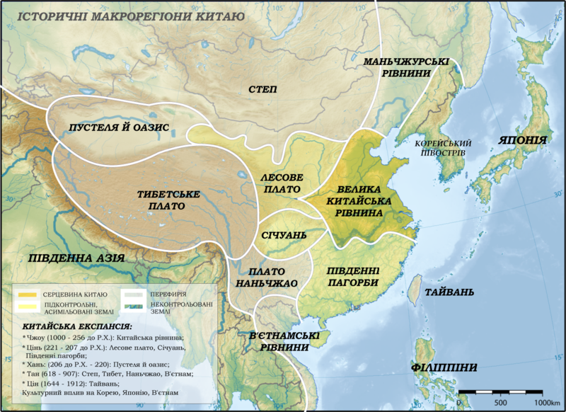 Файл:China-Historic macro areas-uk.png