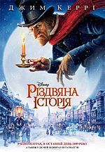 Різдвяна історія фільм 2009
