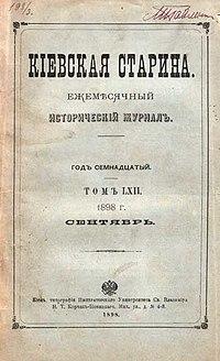 KievStarina_s.jpg
