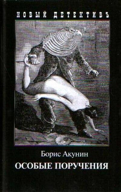 Книга особые поручения декоратор акунин борис