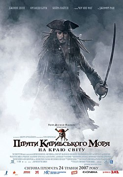 Pirates of the Caribbean 3.poster.jpg