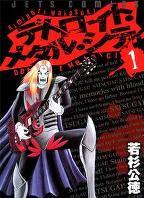 Detroit Metal City manga cover vol1.jpg