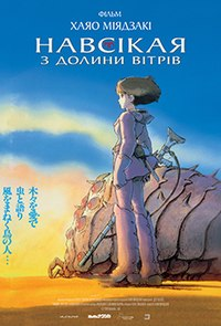 Nausicaä of the Valley of the Wind.jpg