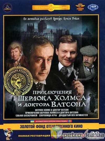 армянском русском приключения шерлока холмса и доктора ватсона смотреть актуальные вакансии