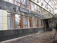 Харківська міська спеціалізована музично-театральна бібліотека ім. К.С. Станіславського.jpg