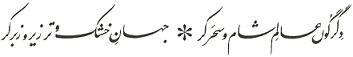 link=%D9%81%D8%A7%D8%A6%D9%84:Shaamosahar.PNG