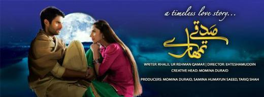 TV Release Poster of Sadqay Tumhare.jpg