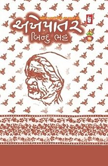 Akhepatar Book Cover.jpeg