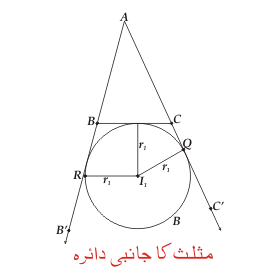 Escribed Circle of a Triangle.png