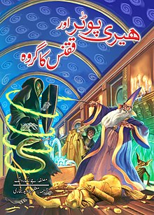 Harry Potter and the Order of the Phoenix (Urdu).jpg