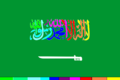 Flag of Saudi Arabia (in order of writing, later over).png