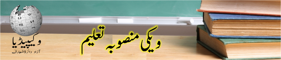Wikiproject-Education Banner.png