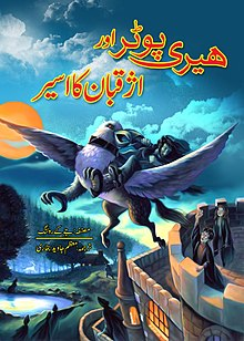 Harry Potter and the Prisoner of Azkaban (Urdu).jpg