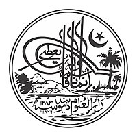 Logo of Darul Uloom Deoband.jpg