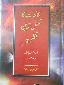 ST urdu Books.png