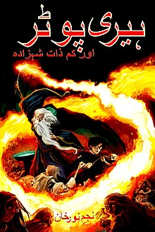 Harry Potter and the Half-Blood Prince (Urdu).jpg