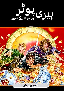 Harry Potter and the Deathly Hallows (Urdu).jpg